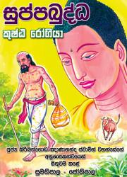 Suppabuddha Kushta Rogiya - සුප්පබුද්ධ කුෂ්ඨ රෝගියා