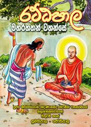 Ratthapala Maharahathan Wahansea - රට්ඨපාල මහරහතන් වහන්සේ