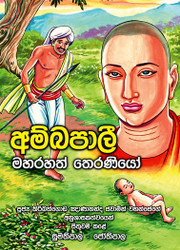Ambapalee Maharahath Theraniyo - අම්බපාලී මහරහත් තෙරණියෝ