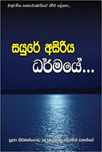 Sayure Asiriya Dharmaye - සයුරේ අසිරිය ධර්මයේ (MHM-188)