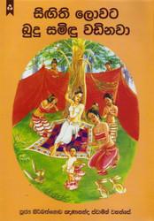 Singithi Lowata Budu Samindu Wadinawa - සිඟිති ලොවට බුදු සමිඳු වඩිනවා (MHM-192)
