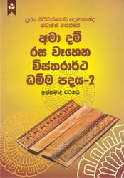 Wistharrtha Dammapadaya 2 - අමා දම්රස වෑහෙන විස්තරාර්ථ ධම්ම පදය 2 (MHM-194)