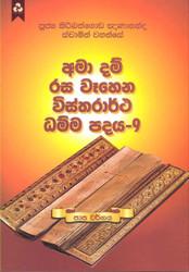 Wistharrtha Dammapadaya 9 - අමා දම්රස වෑහෙන විස්තරාර්ථ ධම්ම පදය 9 (MHM-201)