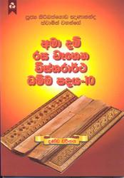 Wistharrtha Dammapadaya 10 - අමා දම්රස වෑහෙන විස්තරාර්ථ ධම්ම පදය 10 (MHM-202)
