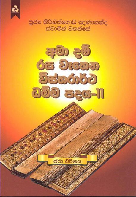 Wistharrtha Dammapadaya 11 - අමා දම්රස වෑහෙන විස්තරාර්ථ ධම්ම පදය 11 (MHM-203)