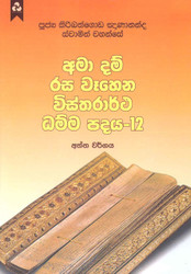 Wistharrtha Dammapadaya 12- අමා දම්රස වෑහෙන විස්තරාර්ථ ධම්ම පදය 12 (MHM-204)