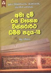Wistharrtha Dammapadaya 18 - අමා දම්රස වෑහෙන විස්තරාර්ථ ධම්ම පදය 18 (MHM-210)