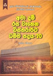 Wistharrtha Dammapadaya 20 - අමා දම්රස වෑහෙන විස්තරාර්ථ ධම්ම පදය 20 (MHM-212)