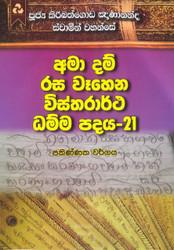 Wistharrtha Dammapadaya 21 - අමා දම්රස වෑහෙන විස්තරාර්ථ ධම්ම පදය -21 (MHM-214)
