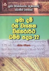 Wistharrtha Dammapadaya 22 - අමා දම්රස වෑහෙන විස්තරාර්ථ ධම්ම පදය -22 (MHM-215)