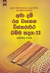 Wistharrtha Dammapadaya 23 - අමා දම්රස වෑහෙන විස්තරාර්ථ ධම්ම පදය -23 (MHM-216)