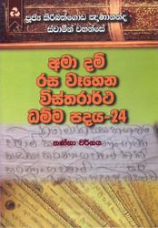 Wistharrtha Dammapadaya 24 - අමා දම්රස වෑහෙන විස්තරාර්ථ ධම්ම පදය -24 (MHM-217)