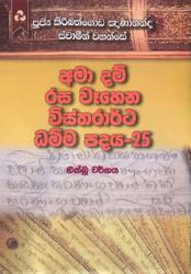 Wistharrtha Dammapadaya 25 - අමා දම්රස වෑහෙන විස්තරාර්ථ ධම්ම පදය -25 (Copy of MHM-217)