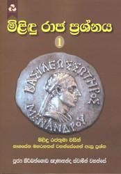 Milindu Raja Prashnaya 01 - මිළිඳු රාජ ප්රශ්නය 01 (MHM-219)