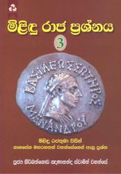 Milindu Raja Prashnaya 03 - මිළිඳු රාජ ප්රශ්නය 03 (MHM-221)