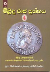 Milindu Raja Prashnaya 04 - මිළිඳු රාජ ප්රශ්නය 04 (MHM-222)