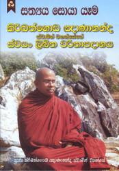 Sathyaya Soyayama - සත්ය සොයා යාම (MHM-228)