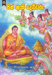 Pin Athi Deviwaru - පින් ඇති දෙව්වරු (MHM-233)