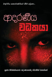 Adaraneeya Wadhakaya - ආදරණීය වදකයා (MHM-239)
