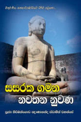 Sasaraka Gamana Nawathana Nuwana - සසරක ගමන නවතන නුවණ (MHM-240)