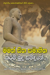 Mamath Sitha Samahitha Karami Budu Samidune - මමත් සිත සමාහිත කරමි බුදු සමිඳුනේ… (MHM-247)