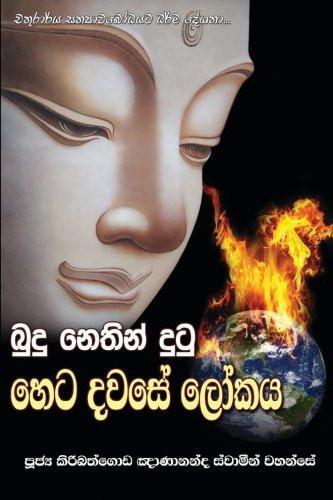 Budu Nethin Dutu Heta Dawase Lokaya - බුදු නෙතින් දුටු හෙට දවසේ ලෝකය (MHM-251)