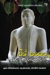 Sith Sanasana Budu Bana Wetahewa - සිත් සනසන බුදු බණ වැටහේවා (MHM-252)