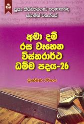 Wistharrtha Dammapadaya 26 - අමා දම්රස වෑහෙන විස්තරාර්ථ ධම්ම පදය 26: බ්රාහ්මණ වර්ගය (MHM-255)