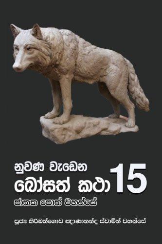 Nuwana Wedena Bosath Katha - නුවණ වැඩෙන බෝසත් කතා 15 (MHM-259)
