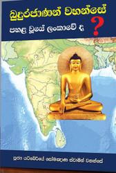Pali-Sinhala Maha Sathipatthana Sutta (Sinhalese Edition) - පාලි-සිංහල මහා සතිපට්ඨාන සූත්රය (සිංහල අනුවාදය) (MHM-262)
