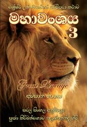 මහාවංශය අවසාන භාගය - Mahawanshaya - Final Volume