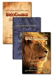 මහාවංශය ග්රන්ථ එකතුව - Mahawanshaya - The Great Lineage - Special 3-volume package.