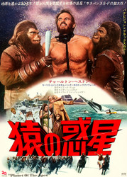 Planet Of The Apes 1968 Japanese Ii Movie Poster