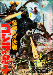 Son Of Godzilla 1967 Japanese Movie Poster