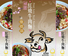 初戀紅燒牛肉麵 First Love Beef Noodles