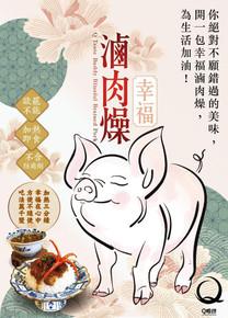 Q嚐伴《幸福滷肉燥》Q Taste Buddy Blissful Braised Pork