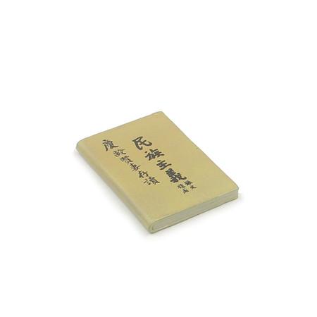 ACI Toys - Sun Yat Sen Accessories : Book (Large) (ACISYSAL-05)