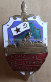 om457 - Soviet KGB Border Guards Coastal Ships enamel badge