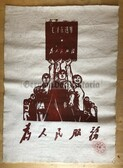 oo096 - original Chinese propaganda poster - China