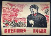oo099 - original Chinese propaganda poster - China