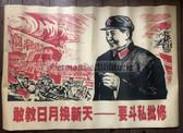 oo107 - original Chinese propaganda poster - China