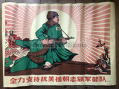 oo110 - original anti-USA Chinese propaganda poster - China