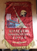 oo386 - very large Soviet award Wimpel Pennant flag