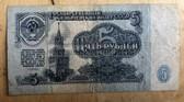 opc003 - 4 - c1961 Soviet 5 rubles banknote money