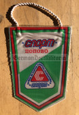 rp027 - Soviet Wimpel Pennant - sports club