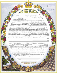 Eternal Jerusalem Ketubah