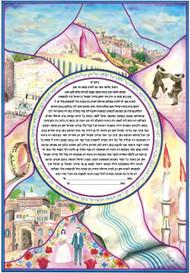 Mosaic Ketubah (Yosef Bar Shalom)