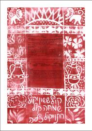 Stephanie Adler Untitled Red Ketubah