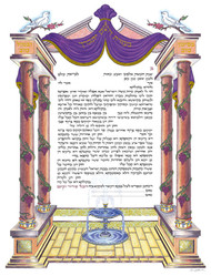 Pillars Of Happiness Ketubah
