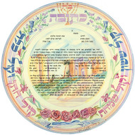 Round Jerusalem Ketubah
